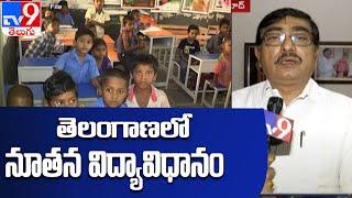 విద్యావ్యవస్థపై తెలంగాణ ప్రభుత్వం కీలక నిర్ణయం - TV9 - TV9