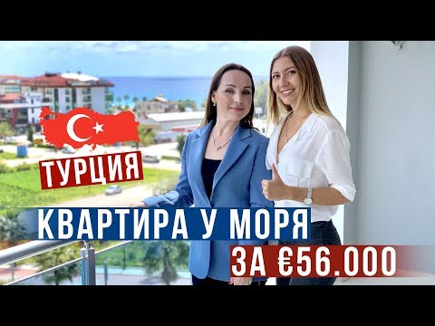 Цены на Квартиры в Турции у МОРЯ — Обзор 4х Квартир, Бассейн, Хамам, Сауна, Караоке