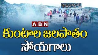 తెలంగాణ ప్రకృతి సోయగాల కుంటాల జలపాతం | Kuntala Waterfalls in Adilabad District | ABN Telugu - ABNTELUGUTV