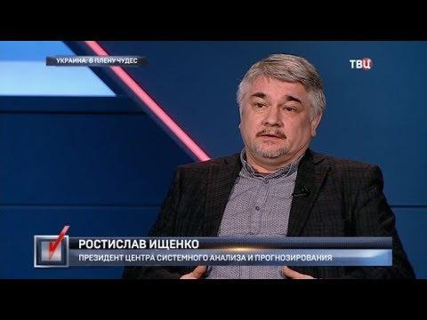 Украина: в плену чудес. Право голоса