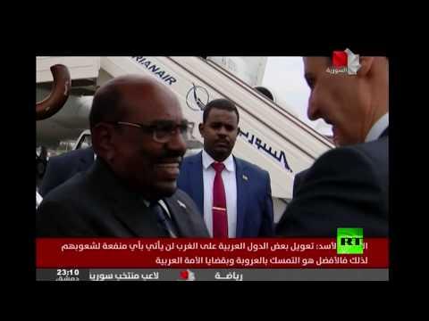 الأسد يستقبل البشير في مطار دمشق الدولي
