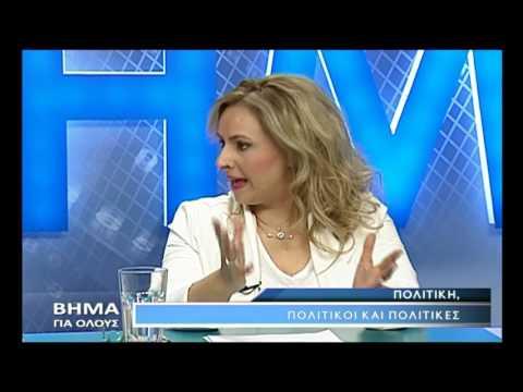 Ε. Κεχαγιά /Πολιτική, Πολιτικοί & Πολιτικές, Star Κ. Ελλάδας / 24-4-2017