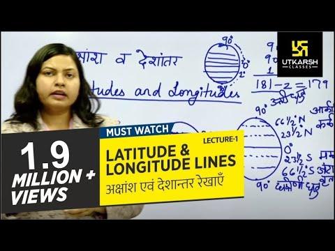 connectYoutube - World Geography-1    Latitude And Longitude Lines (अक्षांश एवं देशान्तर रेखाएँ)