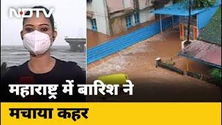 Maharashtra के कई जिलों में भारी बारिश से आफत, कई हिस्सों में बाढ़ जैसे हालात | Desh Pradesh - NDTVINDIA