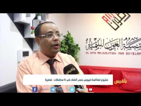 مشروع لمكافحة فيروس حمى الضنك في 6 محافظات متضررة | تقرير: محمد اليزيدي