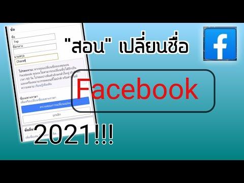 สอนเปลี่ยนชื่อ-facebook-อัปเดต