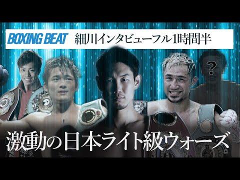 【ボクシングビート】激動の日本ライト級最強は誰か??細川バレンタインが語る日本ボクシングのこれまでと、これから。