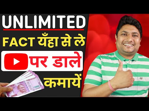 How to Find Facts for YouTube Channel | Find Topics Like Facttechz | Fact Video Topic Kaha Se Laye