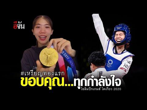 #เหรียญทองแรก ขอบคุณ...ทุกกำลังใจ โอลิมปิกเกมส์ โตเกียว2020   อีจัน EJAN