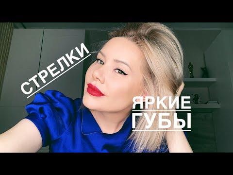КАК НАРИСОВАТЬ СТРЕЛКИ САМОЙ/ Стрелки и яркие губы от Лены Гапонюк photo