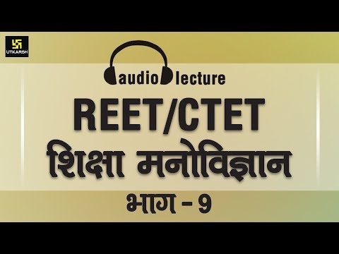 utkarsh classes psychology audio lecture part-9 (Adhigam-2) for REET and CTET