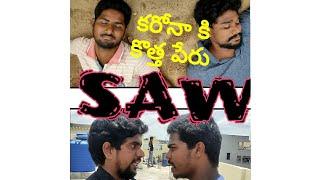 SAW telugu short film |Surya Kota| - YOUTUBE