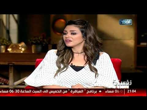 نفسنة |ماما لما تبدع.. لقاء مع الإعلامية زهرة رامي | 21 مارس
