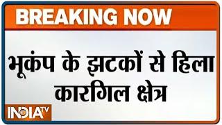 फिर हिली जम्मू-कश्मीर की धरती, करगिल में सुबह-सुबह 4.7 की तीव्रता का भूकंप | IndiaTV - INDIATV