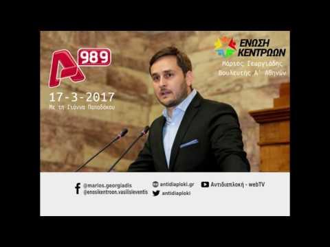 Μ. Γεωργιάδης / Με τη Γ. Παπαδάκου, Alpha989 / 17-3-2017