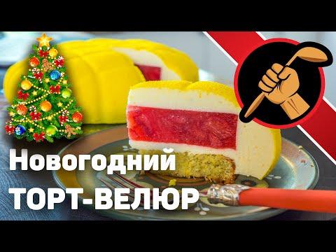 Новогодний муссовый торт с велюром