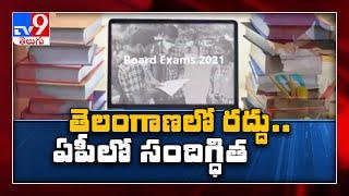 ఏపీలో పరీక్షల నిర్వహణపై సందిగ్ధత || Minister Adimulapu Suresh - TV9 - TV9