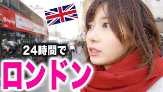 海外旅行 ロンドン『ロンドンにひとりで行って24時間で帰ってこれるのか?』などなど