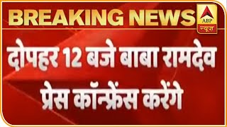 Baba Ramdev to hold press conference at 12 pm - ABPNEWSTV
