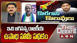 Amaravathi JAC Leader Balakotaiah Controversial Comments on CM Jagan | The Debate | ABN Telugu - ABNTELUGUTV