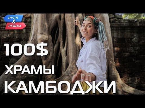 100$. Храмы Камбоджи (Камбоджа). Орёл и Решка. Чудеса света