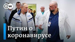 Коронавирус: Путин объявил