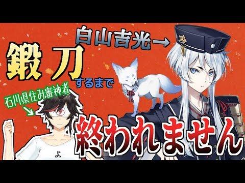 【 新刀剣男士欲しい! 】Live56 ★ 白山吉光出すまで寝ない ★【  #夢女子会  】