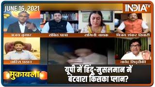 Muqabla: यूपी में हिंदू-मुसलमान में बंटवारा किसका प्लान? Ajay Kumar के साथ - INDIATV