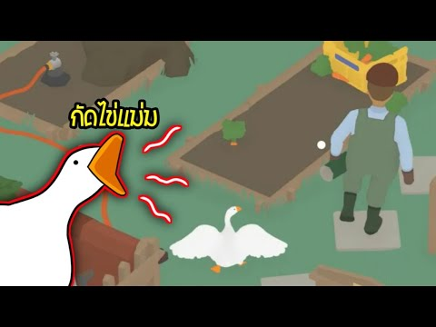 untitled-goose-game-|-ห่านนรกห