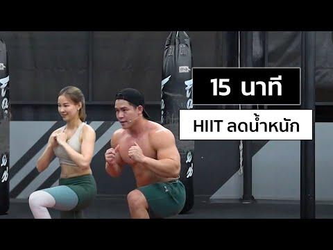 15 นาที HIIT ลดน้ำหนัก ลดไขมันเร่งด่วน ไม่ต้องใช้อุปกรณ์