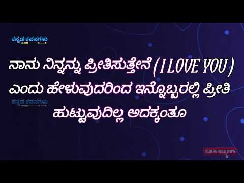 Search Result Kannada Shayari Videos Tomclip