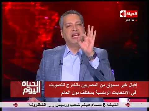 فقرة أخبار وأحداث مصر اليوم مع تامر أمين في الحياة اليوم – 20- 3- 2018