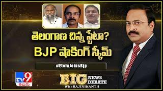తెలంగాణ చిన్న స్టేటా? BJP షాకింగ్ స్కీమ్! : Big News Big Debate - TV9 - TV9