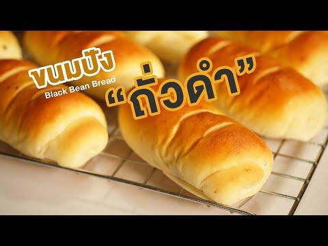 ขนมปังถั่วดำเชื่อม-แป้งนุ่ม-ไส