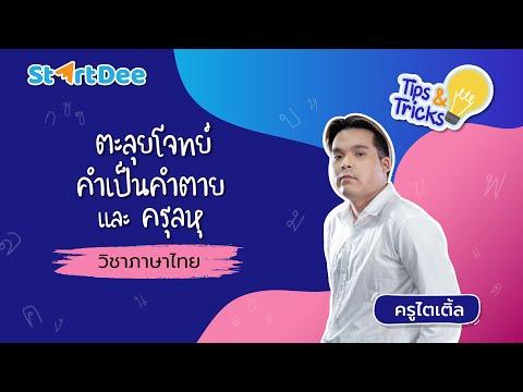วิชาภาษาไทย-มัธยมปลาย-|-ตะลุยโ
