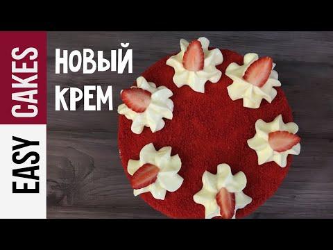 Новый Творожно-сливочный Крем для торта Красный бархат и капкейков. Вкусный крем за 15 минут