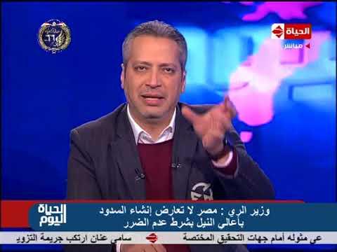 الحياة اليوم - وزير الري : مصر لا تتعارض إنشاء السدود بأعالي النيل بشرط عدم الضرر