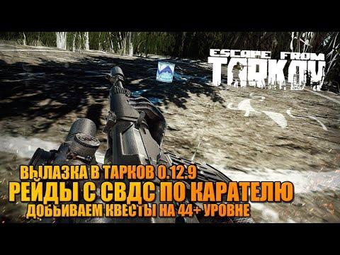 ВЫЛАЗКА В ТАРКОВ 0.12.9 🔥 РЕЙДЫ С СВДС ПО ЗАДАНИЮ ПРАПОРА! часть 2