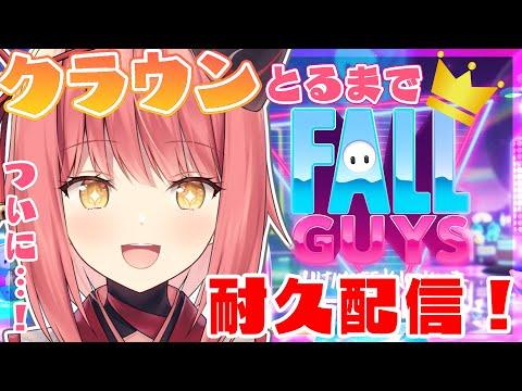 【Fall Guy】1位とるまで終わりません!!!!!【新人Vtuber/咲夜あずさ】