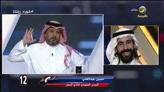 حسين عبدالغني يتحدث عن المدرب الجديد وموقفه من ركلة جزاء حمدالله