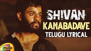 Kanabadave Song Telugu Lyrical | Shivan Telugu Movie | Shivan | Sai Teja | Taruni | Mango Music - MANGOMUSIC