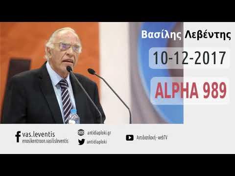 Β. Λεβέντης / Με τον Π. Κουσουλό, Alpha 989 / 13-12-2017