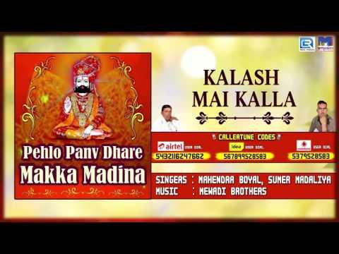 वीणा पर रामदेवजी का भजन - कलश मई कल्ला | DESHI Bhajan | FULL Song | Rajasthani Desi Bhajan