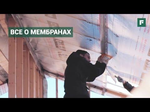 Выбор и монтаж мембран для стен и кровли дачного дома // FORUMHOUSE