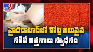 Hyderabad police bust fake seeds racket - TV9 - TV9