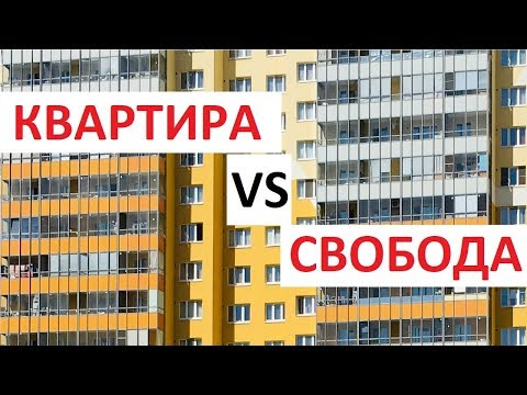 КВАРТИРА VS СВОБОДА photo