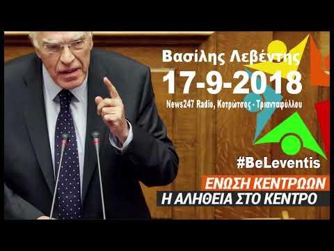 Απατεωνιές ΣΥΡΙΖΑ & ΝΔ... (Β. Λεβέντης, 247 Radio, 17-9-2018)