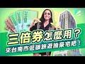 三倍券怎麼用?來台南市低碳旅遊抽豪宅吧!【台南市是怎麼變成低碳城市的?】|Greenvoice 綠之心EP28|綠色和平台灣