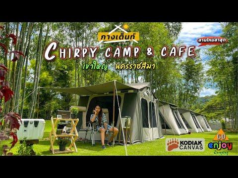 Enjoy-Camping-กางเต็นท์-Chirpy