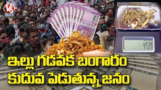 Middle Class Rushing for Gold Loans as Pandemic Deepens Economic Distress | V6 News - V6NEWSTELUGU
